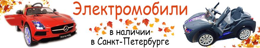Электромобили в наличии в СПб
