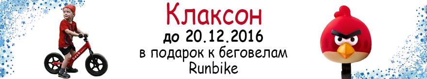 Клаксон в подарок к беговелам Runbike