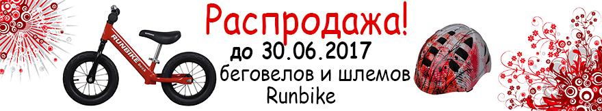 Скидки на беговелы и шлемы Runbike