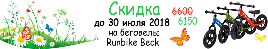 Скидка на беговелы Runbike